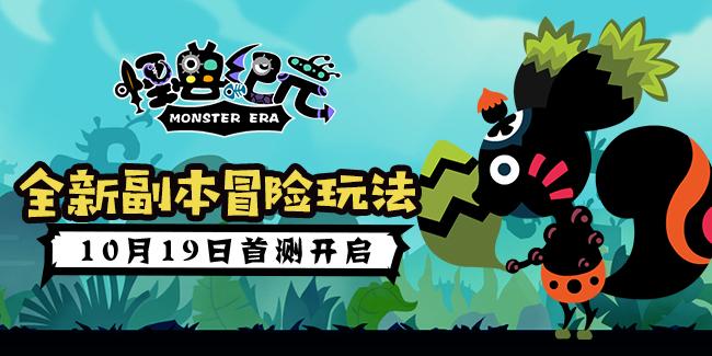 全新副本冒险玩法!《怪兽纪元》10月19日首测开启