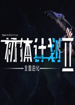 初�w���2(Initial 2 : New Stage)中文硬�P版