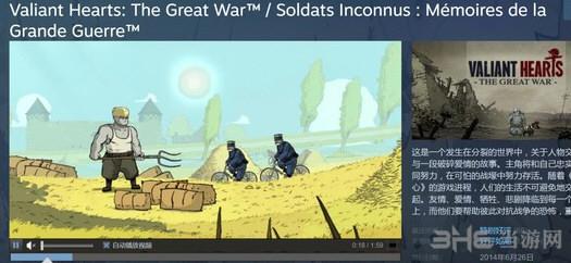 忠勇之心:伟大战争游戏截图1
