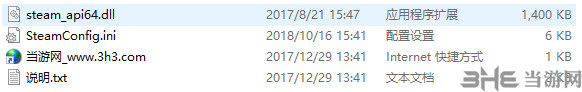 无双大蛇3CODEX未加密补丁截图1