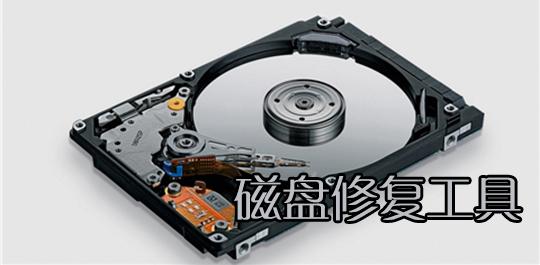 磁盤修復工具