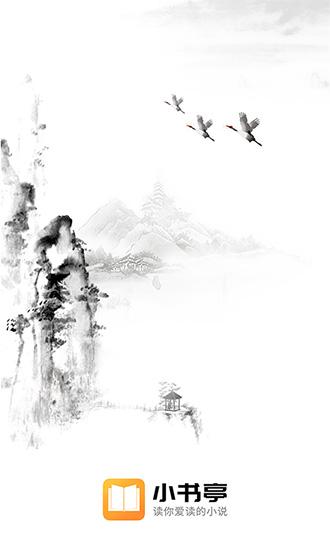小说亭旧版截图3