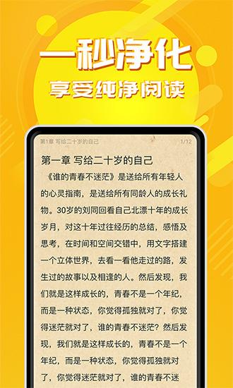 小说亭旧版截图2