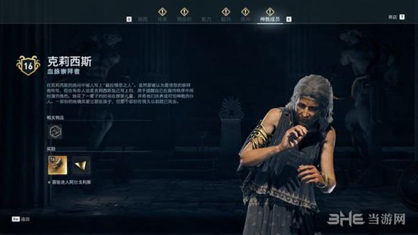 血脉崇拜者刺杀攻略   在《刺客信条:奥德赛》中,血脉崇拜者是秩序神