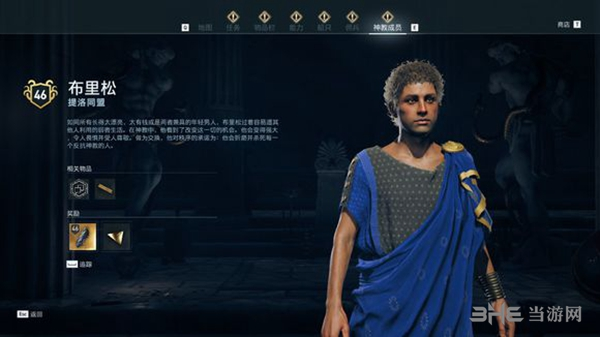 提诺同盟刺杀攻略   在《刺客信条:奥德赛》中,提诺同盟是秩序神教的