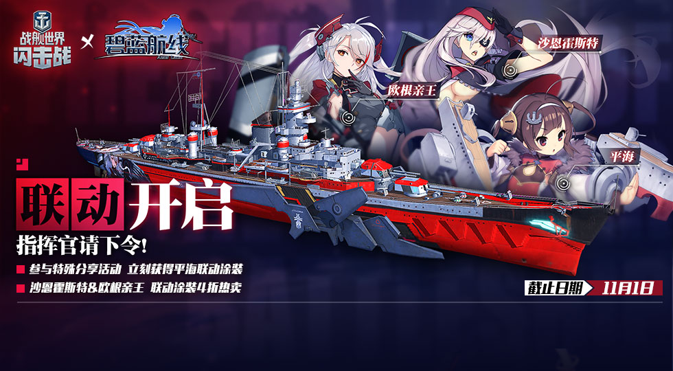 战舰世界闪击战8