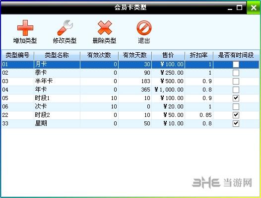 美萍健身房會員管理系統圖片2