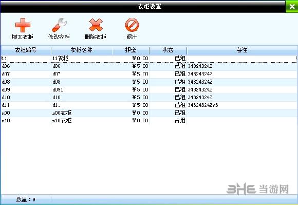 美萍健身房會員管理系統圖片3