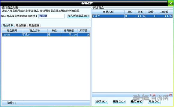 美萍健身房會員管理系統圖片5