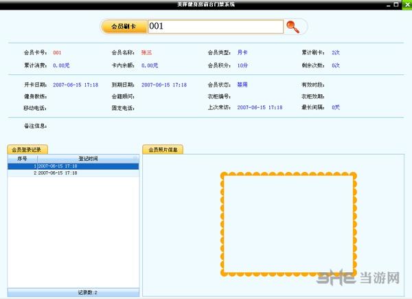 美萍健身房會員管理軟件