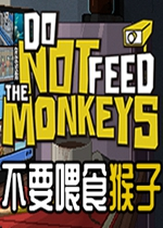 不要喂食猴子(Do Not Feed the Monkeys)正式版