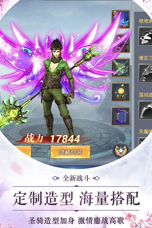 灵剑奇缘截图2