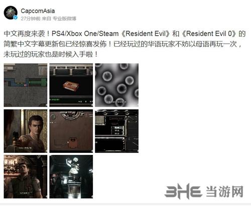 生化危机0/1重制版支持中文