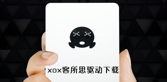 xox客所思驅動下載