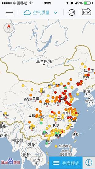 污染地图截图0