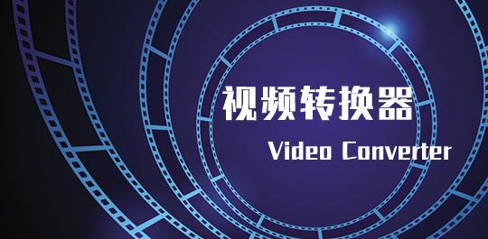 视频转换器大全