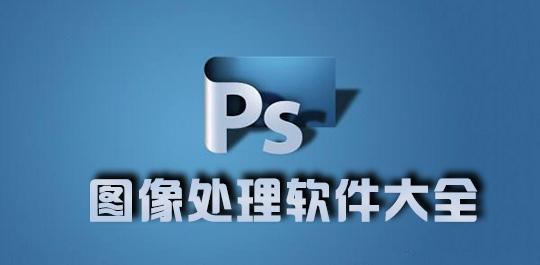 圖像處理軟件大全