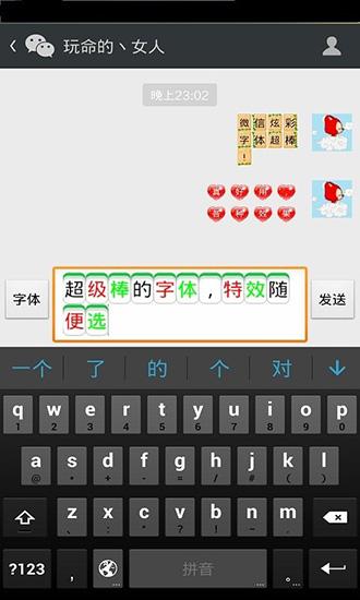 微信QQ炫彩字�w截�D0
