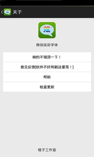 微信QQ炫彩字�w截�D2