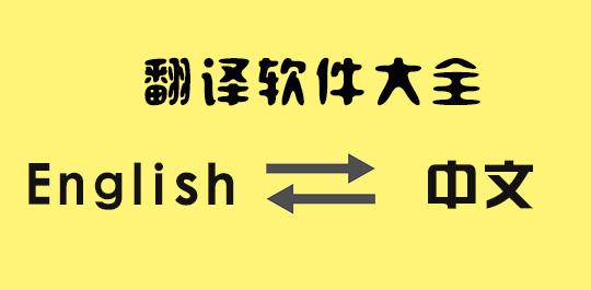 翻譯軟件大全