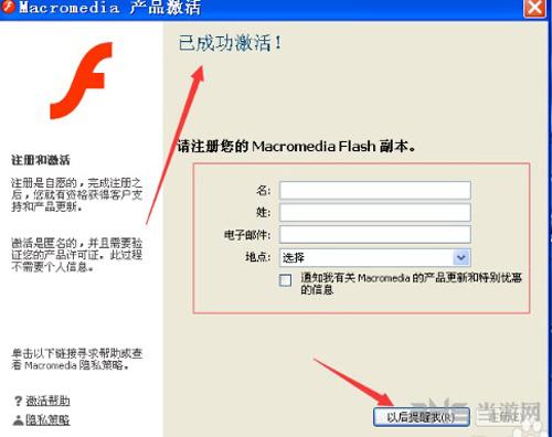flash8软�g�Ȁ�z�过�E�截�?