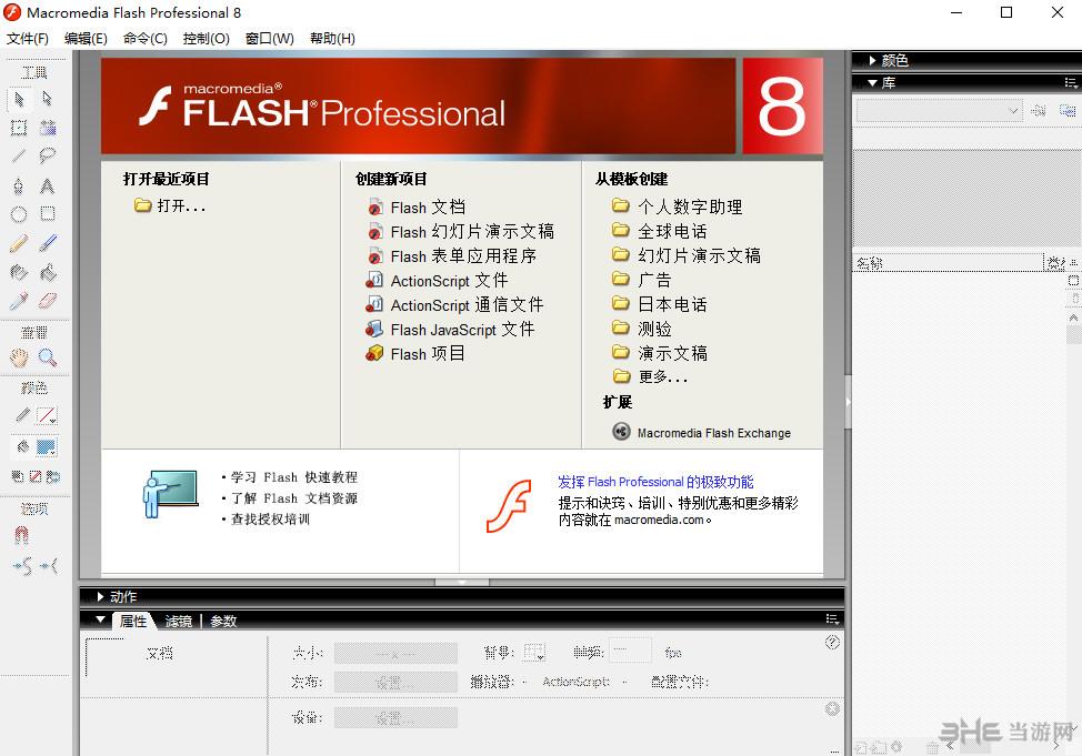 flash8软�g界面截图