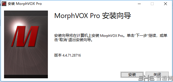 MorphVOX Pro瀹夎£…鏂规硶1