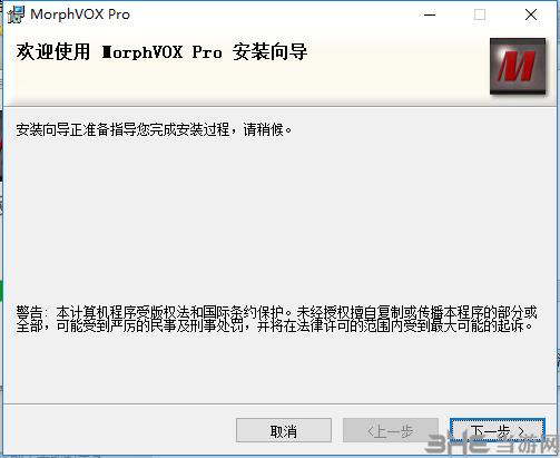 MorphVOX Pro瀹夎£…鏂规硶3
