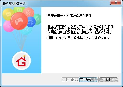 GiWiFi电脑客户端图�?