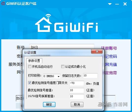 GiWiFi电脑客户�?></a></li>  <li><a rel=