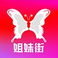姐妹街app