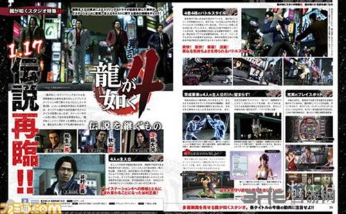 如龙Fami通杂志1