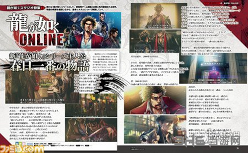 如龙Fami通杂志2