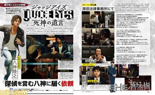如龙Fami通杂志3