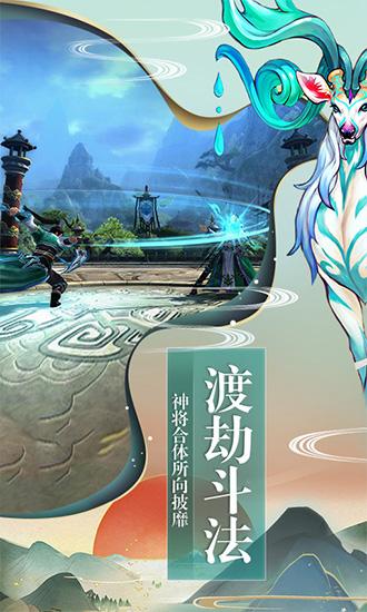 剑诛江湖截图3