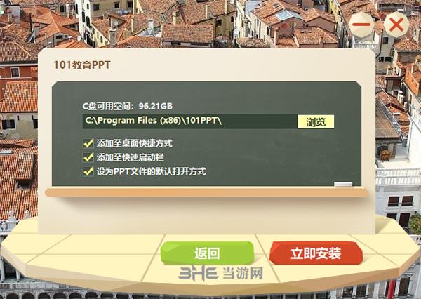 101教育ppt安装方法3