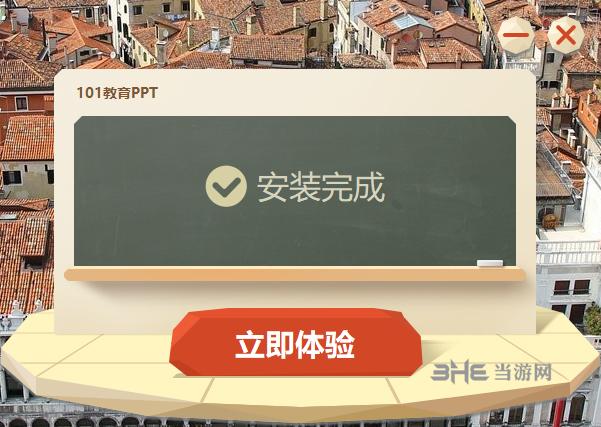 101教育ppt安装方法5