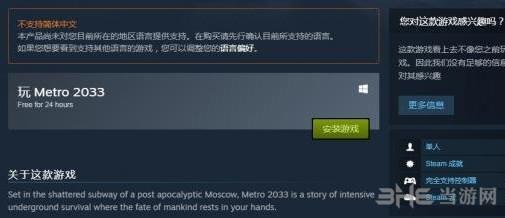 地铁2033游戏截图2
