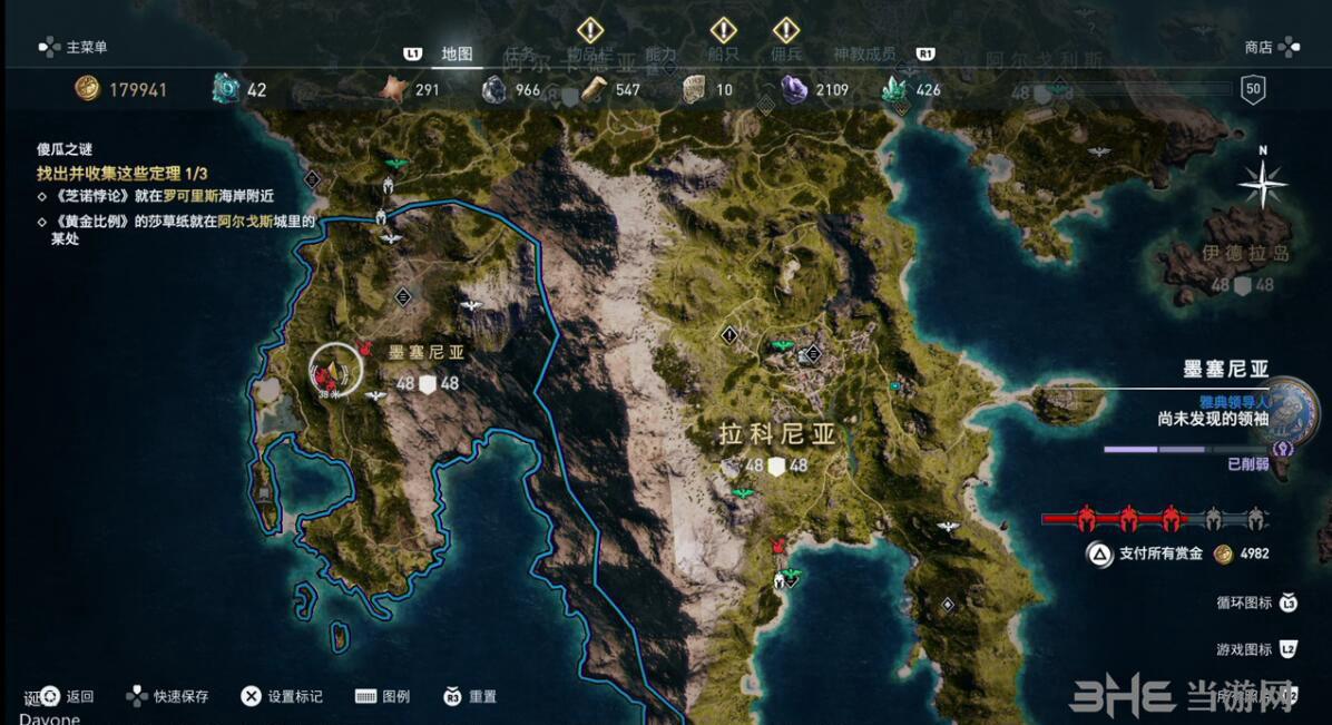 刺客信条奥德赛地图1
