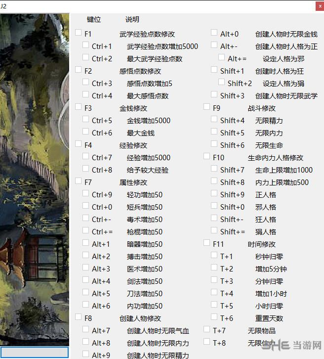 河洛群侠传四十四项修改器截图0