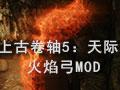 上古卷轴5天际帅气火焰弓箭MOD