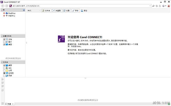 coreldrawx7软�g界面截图