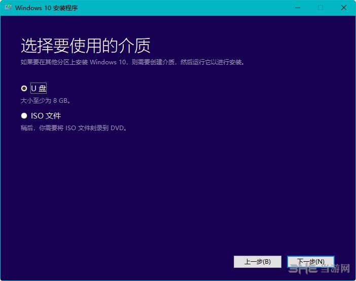 Win10系统安装介质创建工具