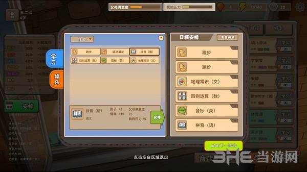 中国式家长截图1