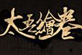 太吾�L卷