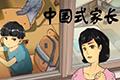 中��式家�L
