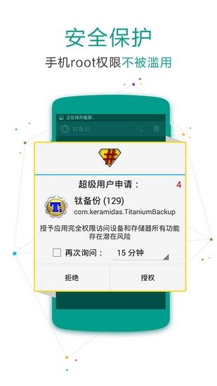 SuperSU权限管理root截图1