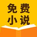 免费小说集锦