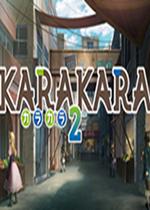 KARAKARA2PC中文版