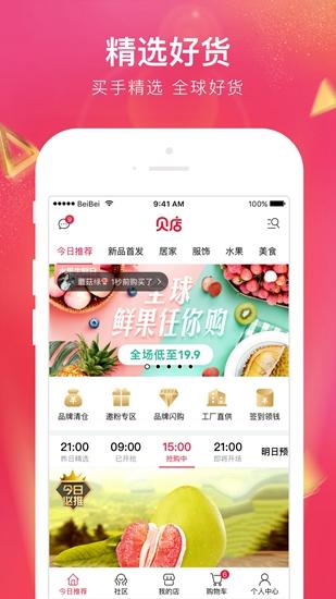 贝店app截图2